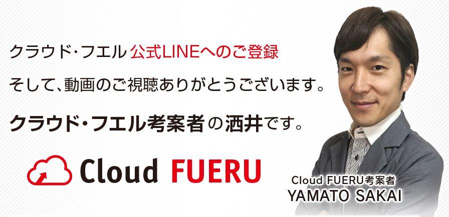 Cloud FUERU(クラウドフエル)1
