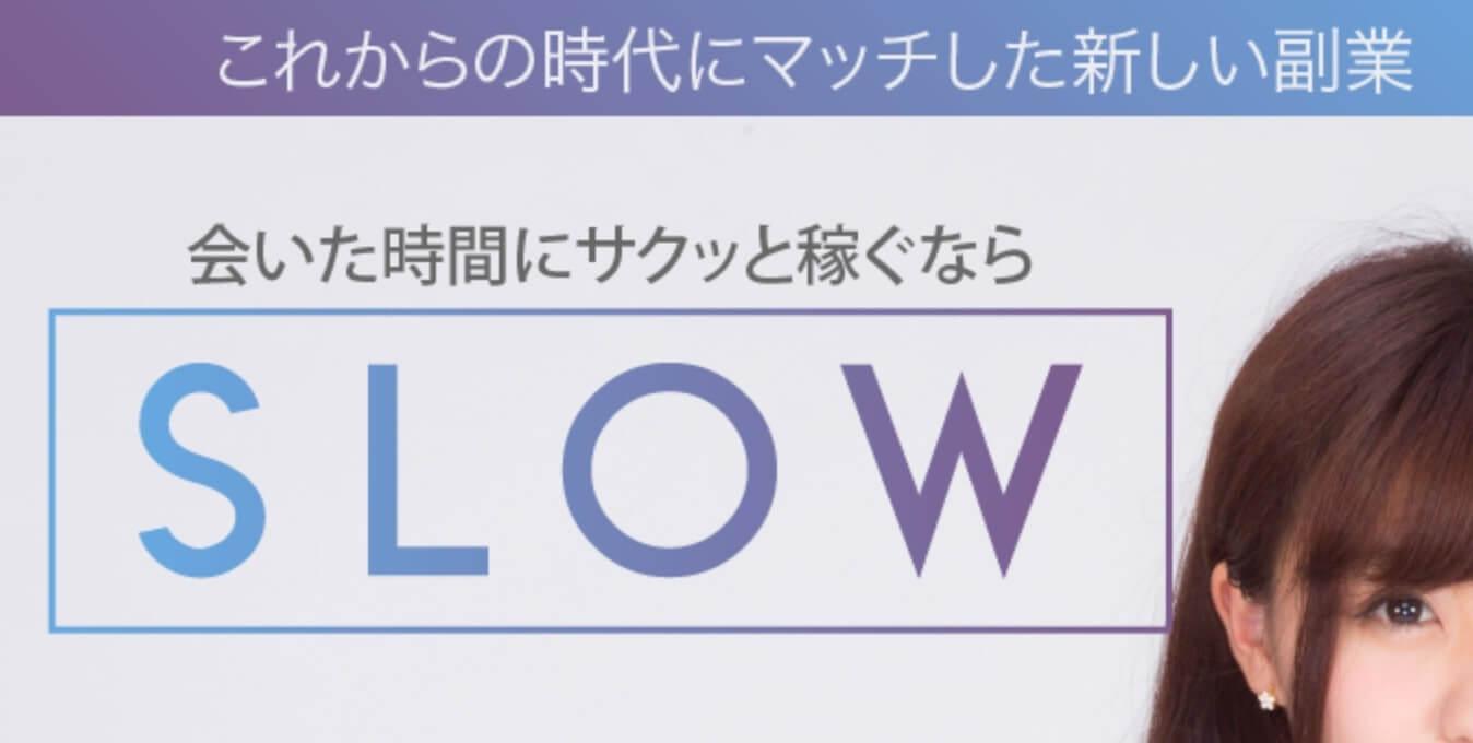 SLOW(スロウ)3