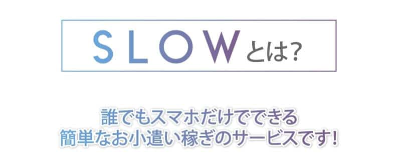 SLOW(スロウ)1