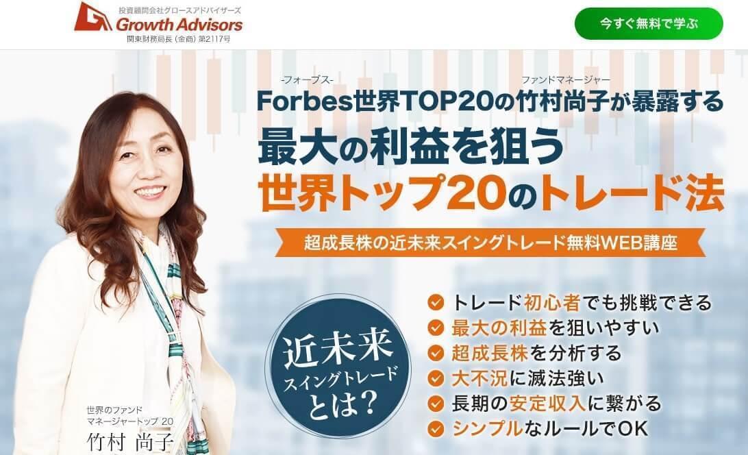 竹村尚子 Growth Adviser(グロースアドバイザー)