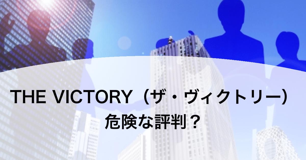 THE VICTORY(ザ・ヴィクトリー) 危険な評判?