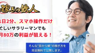 KATO KOJI 稼ぎの鉄人 月収80万円は詐欺の評判?