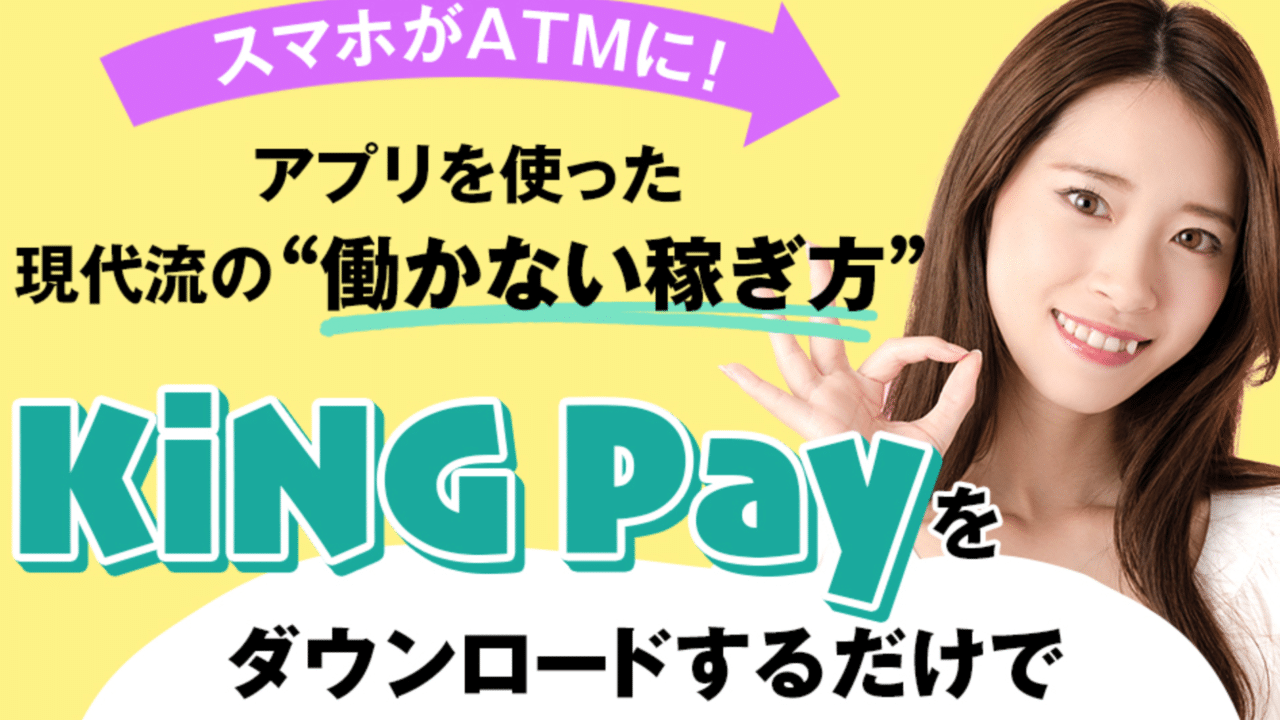 King Pay 日給3万円は詐欺で稼げない評判?