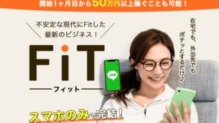 Fit(フィット) 簡単副業は詐欺で危険な評判?