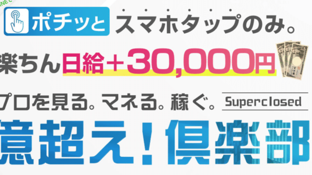 億超え!倶楽部 日給3万円は詐欺の評判?口コミは?