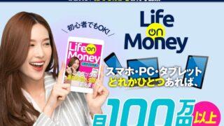 Life on Money(ライフオンマネー) コピペ副業の評判は?