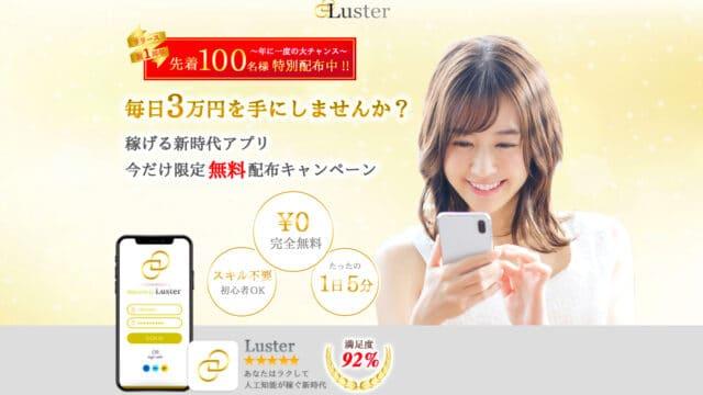 Luster(ラスター) 日給3万円の評判は?詐欺?