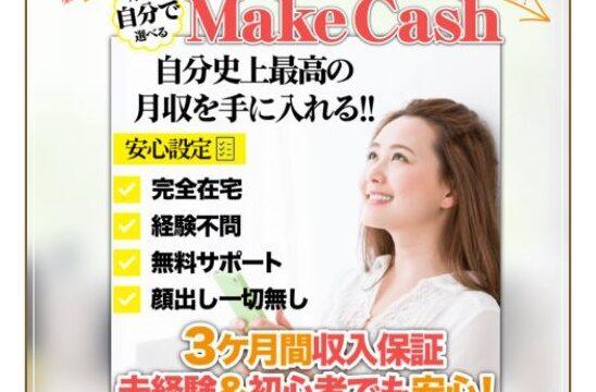 MAKE CASH(メイクキャッシュ) 詐欺?評判は?