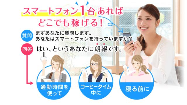 WING(ウィング) 月収30万円は詐欺で稼げない評判?