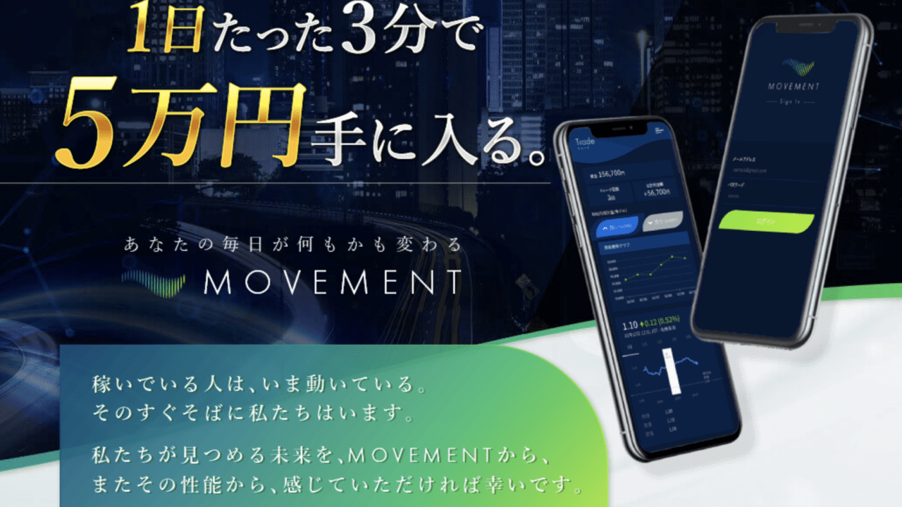 MOVE MENT(ムーブメント) 日給5万円の高額収入?!評判は?