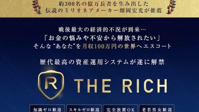 ザリッチ(THE RICH)は怪しすぎる。本当に稼げるのか?