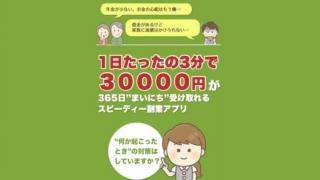 フラッシュペイ(FLASH PAY) 日給3万円は詐欺の評判?