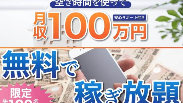 ミリオンライフ 誰でも簡単に月収100万円?!詐欺で危険?