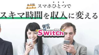 The Switch(ザ スイッチ)の実態は?本当に稼げるのか?