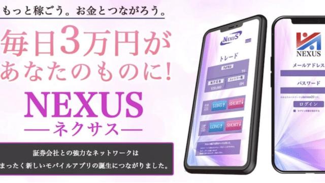 ネクサス(NEXUS) 投資アプリは詐欺で稼げない?評判は?