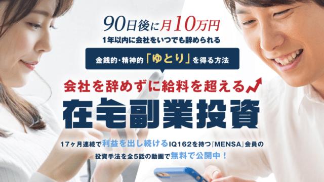 kaide 在宅副業投資【FTA】は稼げるFX情報か?詐欺か?