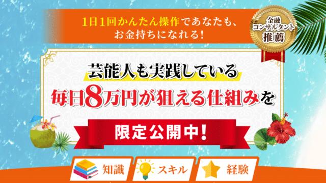 臨時収入8万円キャンペーン 大谷健 詐欺で稼げない評判?