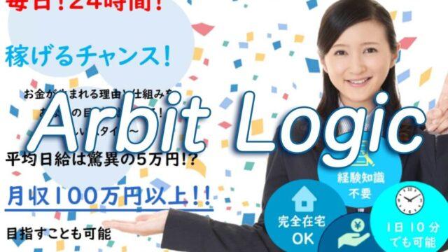 Arbit logic(アービットロジック)は危険な副業詐欺?