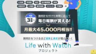 Life with Watchプロジェクト 詐欺の危険性?評判は?
