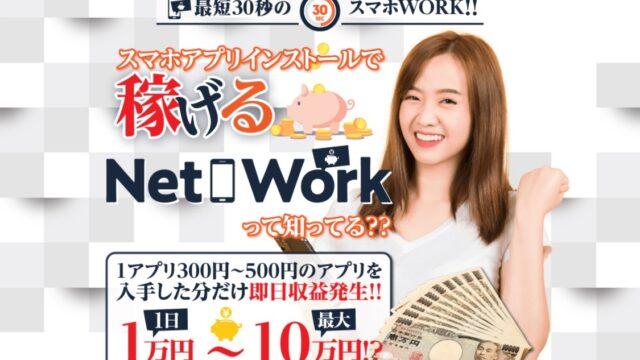 NetWork(ネットワーク) 副業詐欺の評判?口コミを調査!