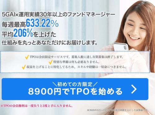 TPOオンラインサロン