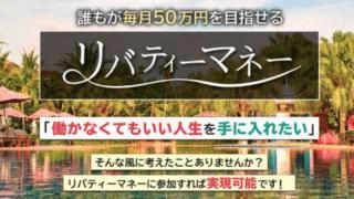 本田健 リバティーマネー 投資詐欺?50万円を絶望的?