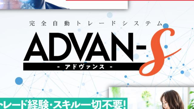 ADVAN-Sプロジェクト 即金で高収入を得ることはできる?