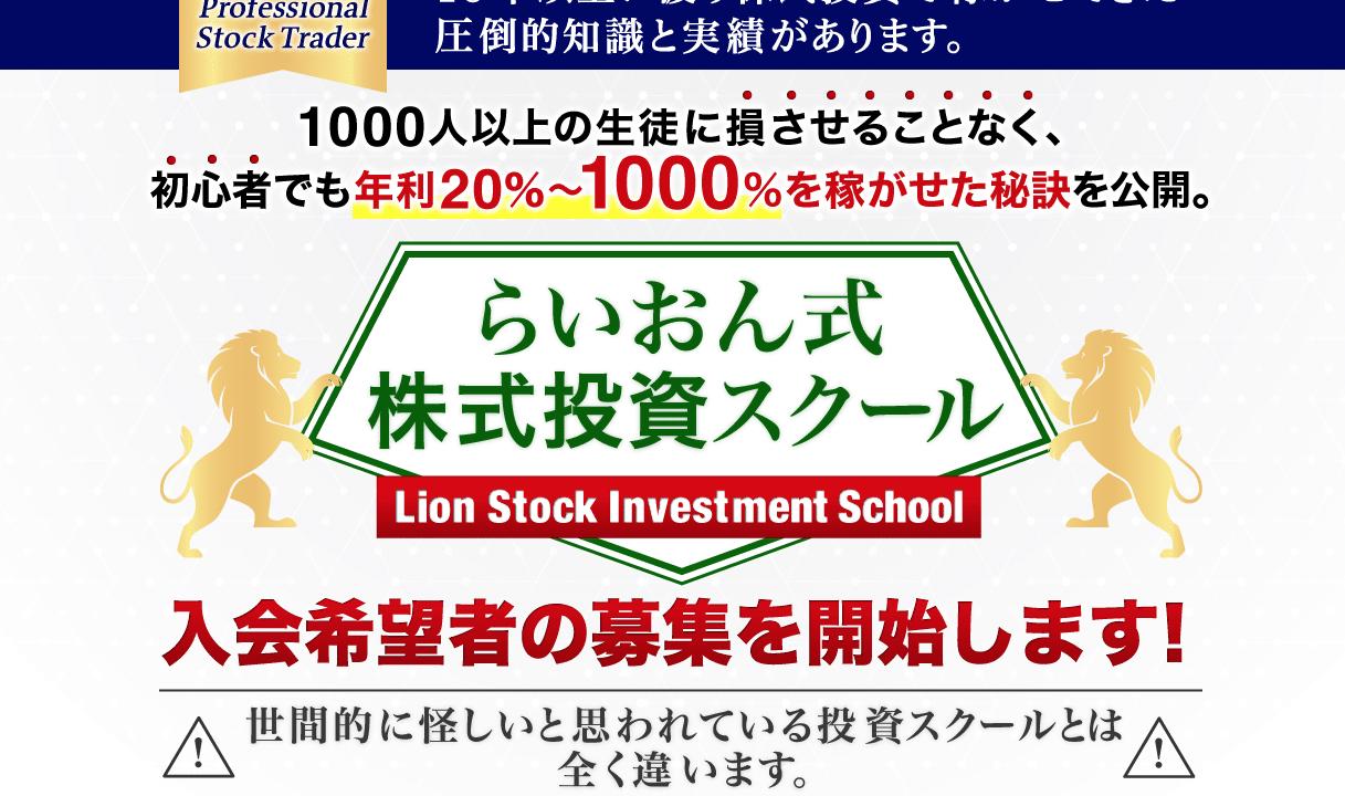らいおん式株式投資スクール 年利1000%で稼げる?詐欺の不安は?