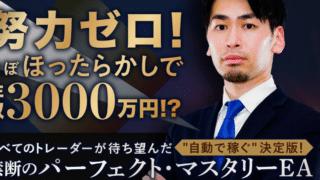 橋本純樹のパーフェクト・マスタリーEA