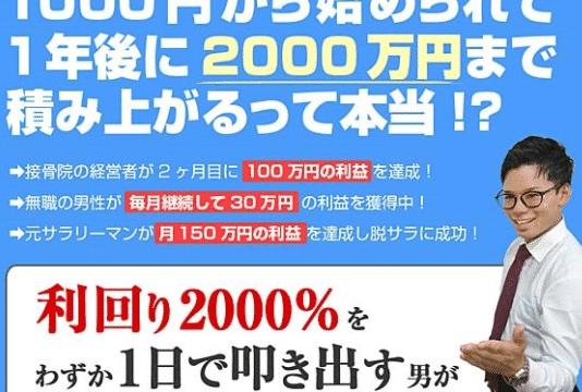 織田慶 アセットフォーメーションシステム(AFS)