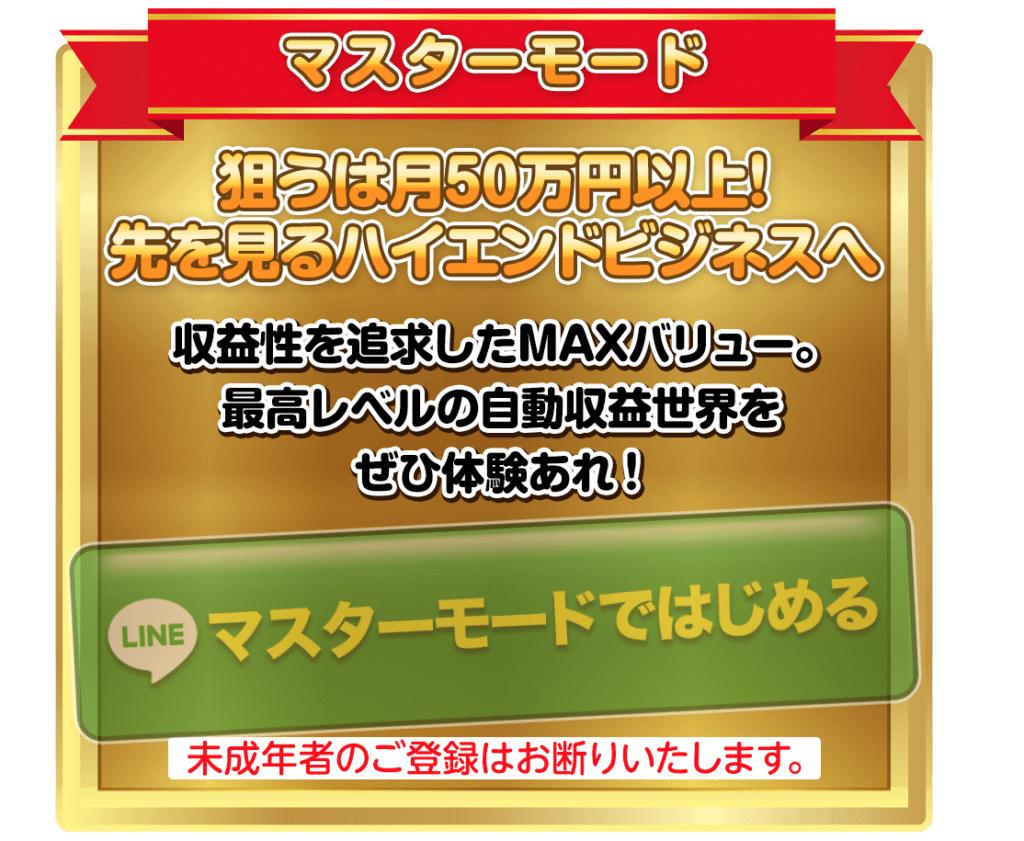 Moba Cafe 危険な香りプンプンな副業を徹底検証!
