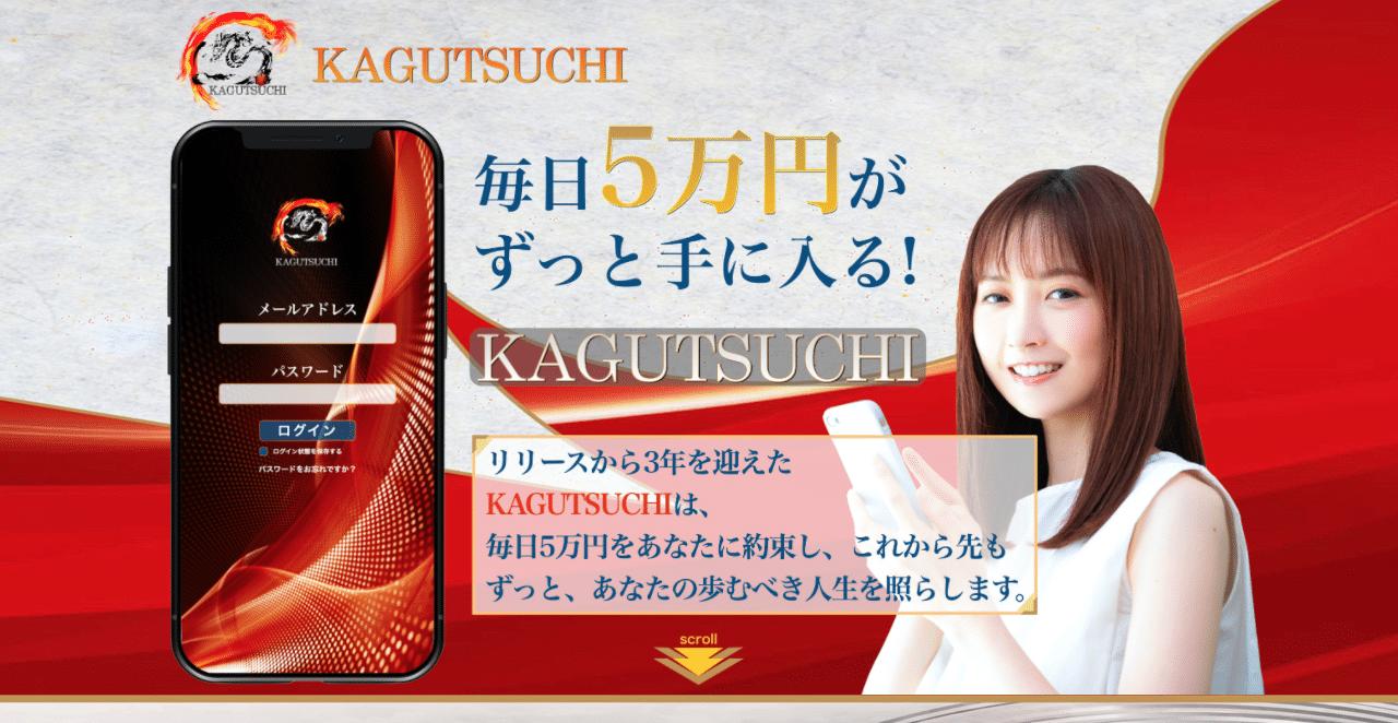 KAGUTSUCHI(カグツチ)は投資詐欺?