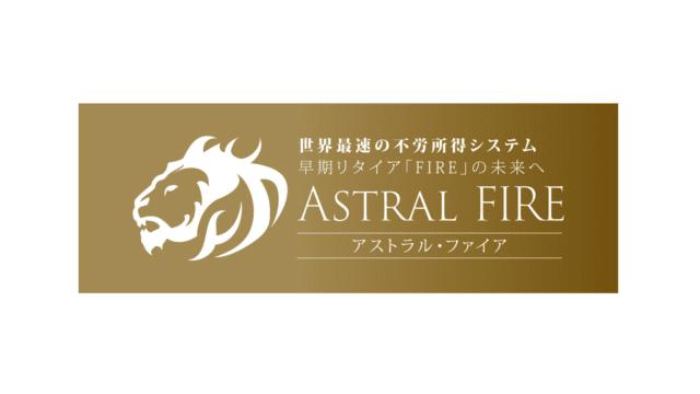 Astral FIRE(アストラルファイア) コウスケの投資は稼げる?