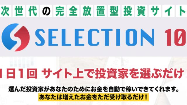 SELECTION10(セレクションテン) 副業詐欺で危険な評判?