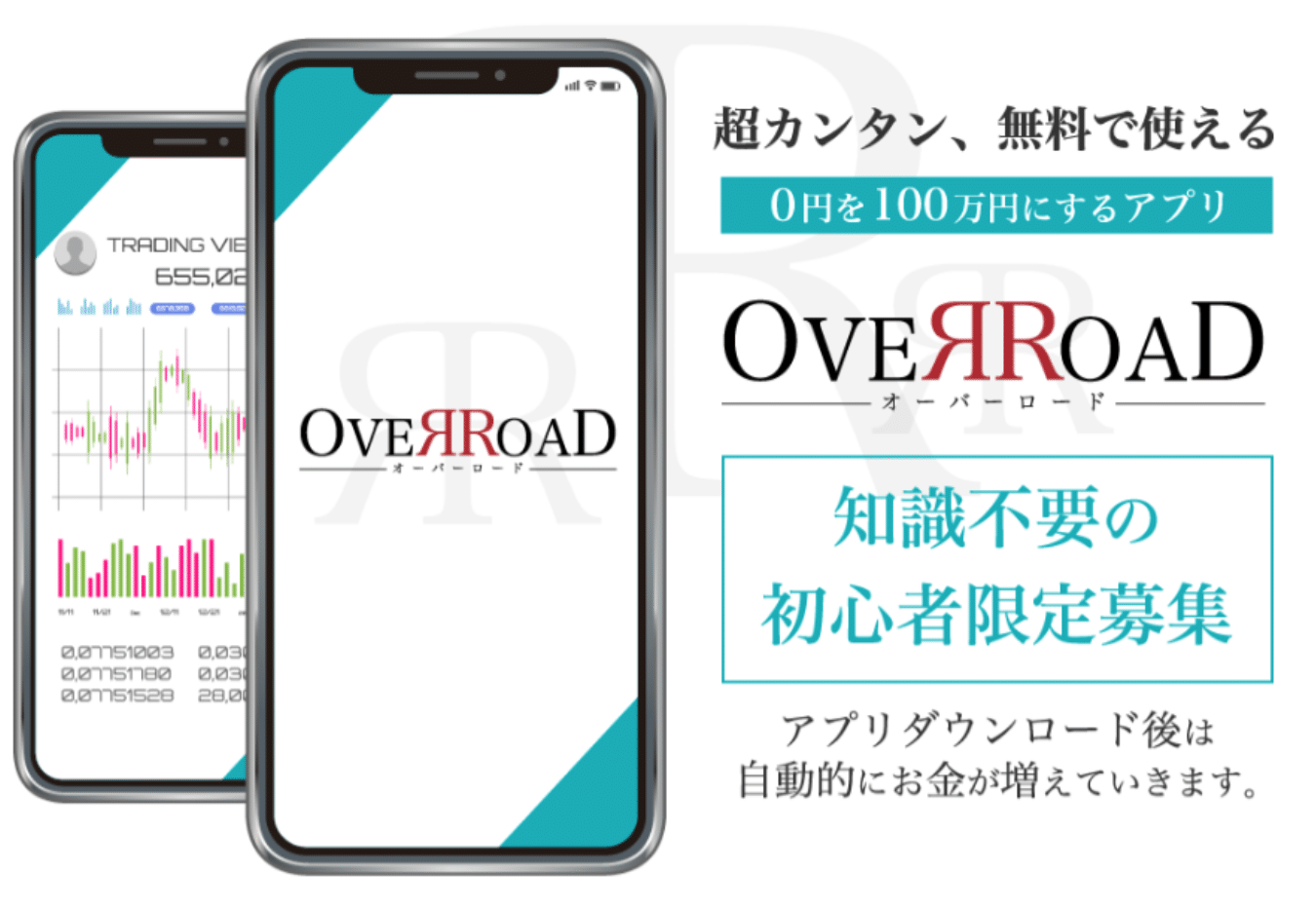 OVER ROAD(オーバーロード) 架空の資産運用!?詐欺?