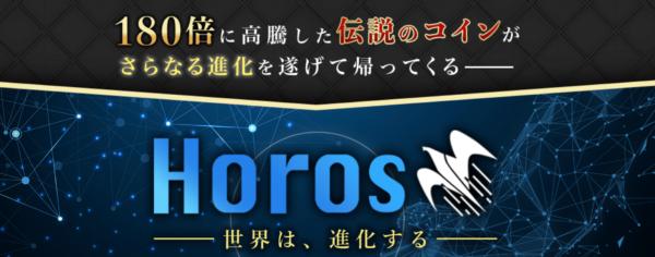 Horos(ホロス) 180倍に高騰する仮想通貨は詐欺?