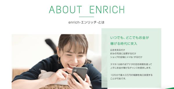 enrich(エンリッチ) スマホで日給3万円は副業詐欺?