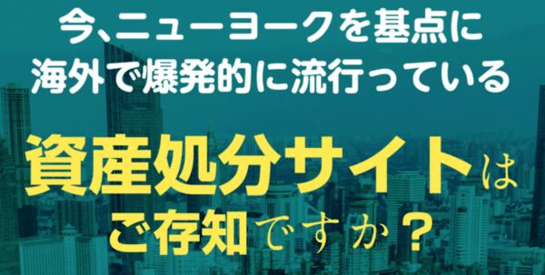 資産処分サイト逆輸入在宅ビジネス 詐欺で危険!?