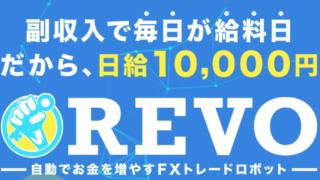 FX自動売買 REVO 本当稼げるEAツール?評判は詐欺?