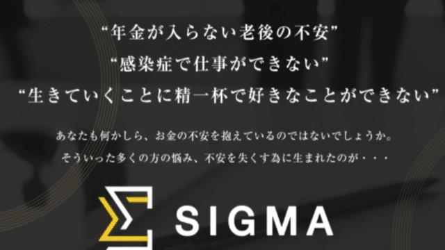 シグマ(SIGMA) 投資詐欺で危険なオファー?口コミは?