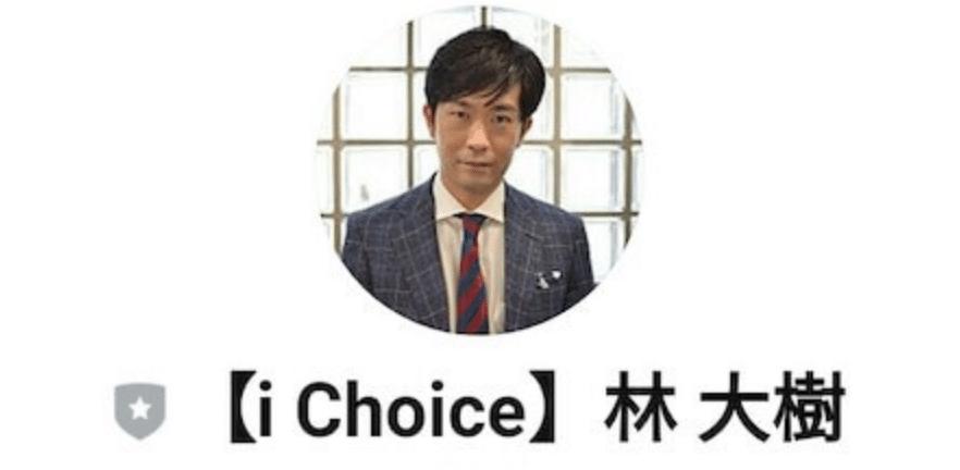 FX i Choice(アイチョイス) 詐欺で危険?評判は稼げる?