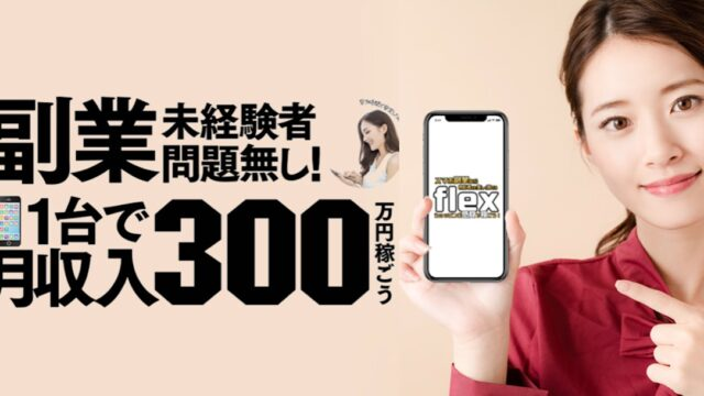 FLEX(フレックス)は怪しい副業詐欺か?