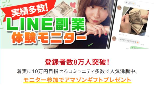7万円チャレンジと言う副業サイトで稼げるか?口コミと広告内容を整理します