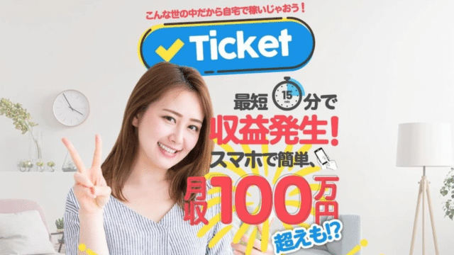Ticket(チケット)は100万円も稼げる優良案件?評判通りか口コミを調査!