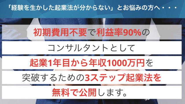 コンサル大学 鈴木健二は怪しい詐欺?口コミや評判を調査