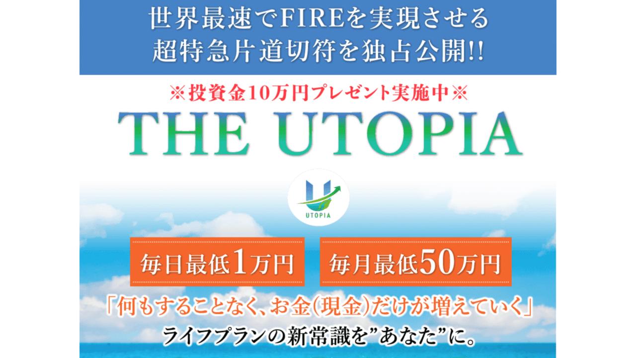 THE UTOPIA(ザ・ユートピア)は怪しい?本当に稼ぐことはできるのか?口コミは?